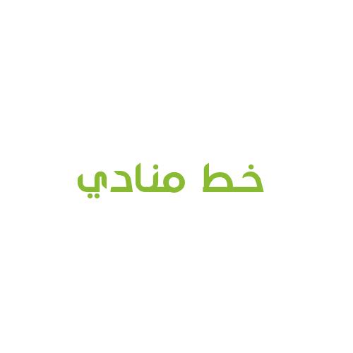 منادی عربی