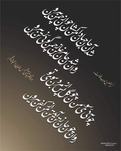 نستعلیق اردو